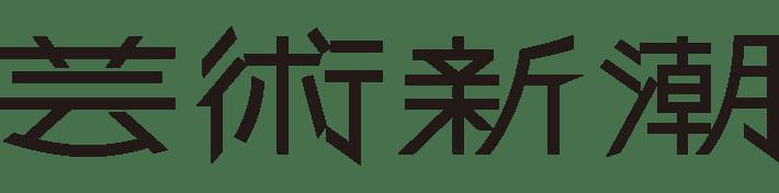 広告企画|芸術新潮3月号(2月25日発売)「アートフェア東京」企画
