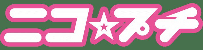 「ニコ☆プチPlus」で 「友達親子」応援企画!