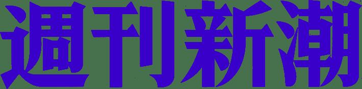 【事例紹介】講演×雑誌|カリフォルニアプルーン協会 presents 『withコロナ時代の「日本人の生きがい」とは?』