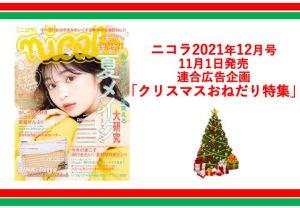 ニコラ12月号クリスマス広告企画