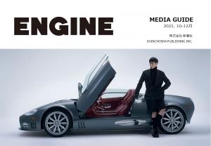 ENGINE 媒体資料 2021年10-12月