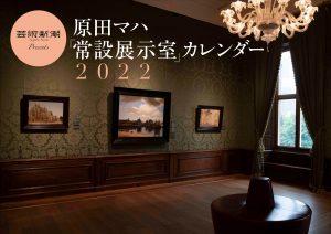 原田マハカレンダー2022